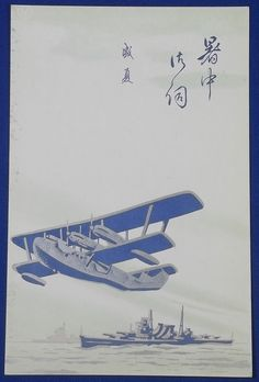 "1930's Japanese Navy Art ( Seaplane Flying Boat ) Summer Season Greeting Postcards ""The Holy War Across the Sea"" / vintage antique old military war art card - Japan War Art"