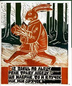 Solomea Loboda, linocut from Ukrainian folk Rhymes