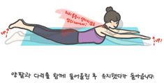 두부 Excercise, Health Fitness, Yoga, Diet, Ejercicio, Exercise, Sports, Work Outs, Exercises