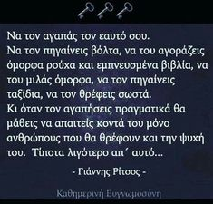 Πεμπτουσια  του εαυτού  μας !!! Wisdom Quotes, Book Quotes, Words Quotes, Wise Words, Me Quotes, Funny Quotes, Sayings, Explanation Quotes, Meaningful Quotes