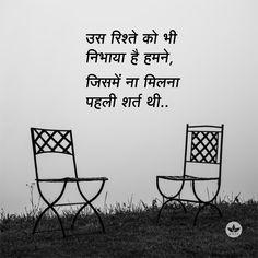 Hindi Words, Hindi Shayari Love, Love Quotes In Hindi, Ali Quotes, Truth Quotes, Words Quotes, Funny Quotes, Mixed Feelings Quotes, Good Thoughts Quotes