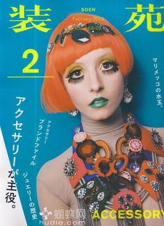 """SO-EN (装苑) February 2013 Kumiko Iijima worked on SO-EN's cover and a fashion story (February issue), """"Costume Jewelry speaks out"""" as a stylist. Ad Fashion, 1940s Fashion, Fashion Story, Vintage Fashion, Fashion Design, Korean Magazine, Cool Magazine, Book And Magazine, Magazine Covers"""