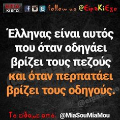 Make Smile, True Words, Funny Moments, Funny Photos, Just In Case, Greek, Jokes, Lol, Humor