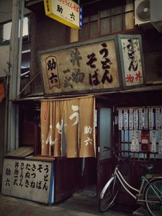 ぐっときたもの。 Udon and Soba Noodle shop Japanese Buildings, Japanese Streets, Japanese Architecture, Japanese Shop, Japanese House, Japanese Culture, Japanese Restaurant Design, Japan Store, Ramen Shop