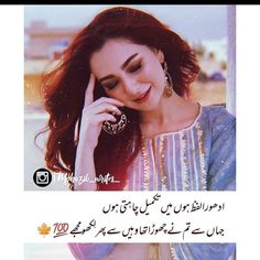 Poetry Quotes In Urdu, Love Poetry Urdu, My Poetry, Urdu Quotes, Crazy Girl Quotes, Crazy Girls, Deep Poetry Love, Best Friend Drawings, Funny Attitude Quotes