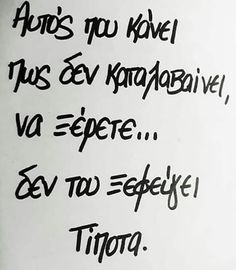 Book Quotes, Life Quotes, Smart Men, Love Quotes For Her, Greek Quotes, Amazing Quotes, Self Improvement, True Stories, Poems