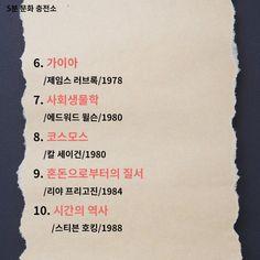 타임지가 선정한 20세기 최고도서 사회과학편 :: 오늘의 HOT Kim Sohyun, Book Recommendations, Wisdom, Study, Education, Quotes, Books, Tips, Quotations
