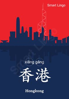 Hong Kong: 香港 (xiāng gǎng) Use the Written Chinese Online Dictionary to learn more Chinese.