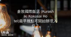 倉敦國際飯店 (Kurashiki Kokusai Hotel)最早幾點可開始辦理入住? by iAsk.tw
