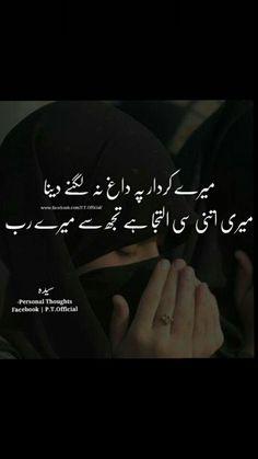 Best Quotes In Urdu, Urdu Quotes, Islamic Quotes, Islamic Dua, Qoutes, Cute Relationship Quotes, Cute Relationships, Trust Quotes, Life Quotes