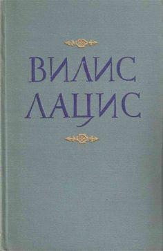 Лацис В. - Собрание сочинений в 10 томах. Том 8. К новому берегу