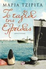 βιβλία ... κόκκοι ονείρων...: Πειραιάς 1967. Το πλοίο Ελπίς σαλπάρει για Αυστραλ...