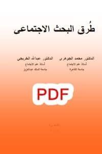 طرق البحث الإجتماعي لـ محمود الجوهري وعبد الله الخريجي Pdf Research Methods Social Research Math
