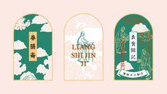《春膳斋》品牌设计 on Behance Collage Design, Album Design, Box Design, Print Design, Japanese Graphic Design, Japanese Art, Packaging Design, Branding Design, Product Packaging
