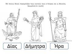 sofiaadamoubooks: Ο μύθος της Αλκυόνης Religion, Greek, Play, Learning, School, Winter, Kids, Crafts, Art
