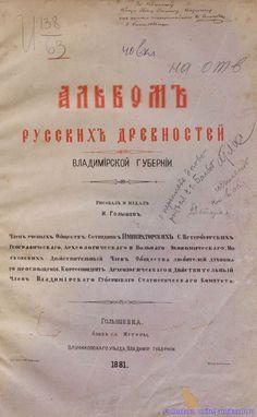 """""""Альбом русских древностей Владимирской губернии"""", 1881 г."""