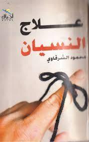 تحميل كتاب علاج سرعة القذف Pdf كامل مجانا Pdf Books Book Club Books English Grammar Book Pdf