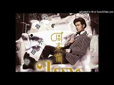 周杰倫 Jay Chou《天涯過客》 - YouTube