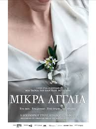 New Boulgaris film, Little England (Mikra Anglia) set in Andros, Greece Hd Movies, Movies To Watch, Movies Online, Movies And Tv Shows, Movie Tv, Films, Movies Free, Movie List, Drama Movies