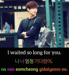 I waited so long for you Korean Words Learning, Korean Language Learning, Korean Phrases, Korean Quotes, Learn To Speak Korean, Learn Hangul, Korean Alphabet, Korean Lessons, Language Study