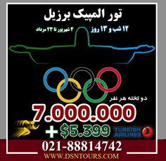 تور برزیل (ویژه المپیک) شماره تماس : 02188814742 وب سایت : http://www.dsntours.com/