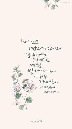 Bible Words, Bible Verses, Worship Wallpaper, Learn Korea, Korean Quotes, Bible Illustrations, Christian Images, Christian Wallpaper, Korean Words