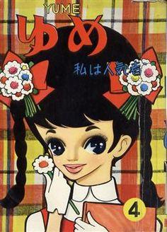 内藤ルネ : Yume#4, Apr.1960