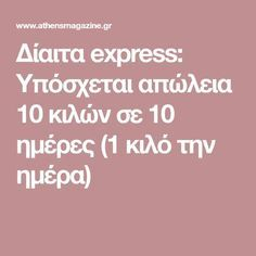 Δίαιτα express: Υπόσχεται απώλεια 10 κιλών σε 10 ημέρες (1 κιλό την ημέρα) Natural Remedies For Heartburn, Natural Health Remedies, Herbal Remedies, Health Diet, Health Fitness, Oils For Sinus, Health And Wellness Center, Healthy Recepies, Health Trends