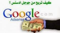 الربح العالمى: كيفية الربح من جوجل ادسنس من المحتوى العربي