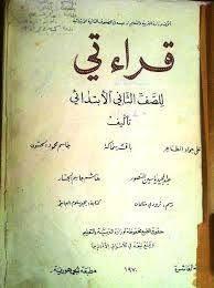 Image Result For كتاب القراءه الخلدونيه الصف الثاني الابتدائي
