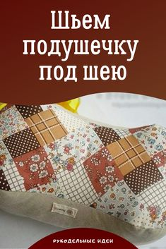 Needlework, Quilts, Pillows, Sewing, Pattern, Handmade, Kleding, Dressmaking, Comforters