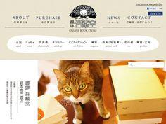 猫本専門書店 書肆 吾輩堂 オンラインショップ | 猫の本、その他古書買い取りいたします!