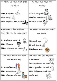 Greek Language, Social Stories, School Themes, Autism Spectrum, Home Schooling, Childhood Education, Book Activities, Special Education, Kids And Parenting