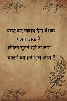 Watch Gulzar shayari - Best Shayari in Hindi . This Gulzar Poetry in Hindi is one of the best till now. Gulzar Shayari/ Gulzar Poetry performed by Arslan Kha. Reality Of Life Quotes, Life Truth Quotes, True Feelings Quotes, Good Thoughts Quotes, Karma Quotes, Life Lesson Quotes, Real Life Quotes, Relationship Quotes, True Quotes