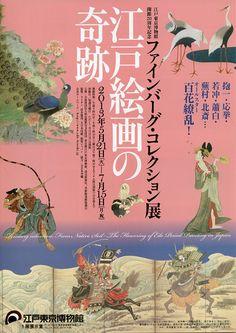 Edo-Tokyo Museum│Special Exhibition