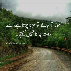 Mod aa jaye to. Poetry Quotes In Urdu, Urdu Poetry Romantic, Ali Quotes, Love Poetry Urdu, Photo Quotes, Urdu Quotes, People Quotes, Wisdom Quotes, Quotations