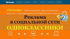 ПРОГРАММА OkSender Заработок Раскрутка Продвижение в Одноклассниках  Моя ссылка на продажу программы OkSender  для продвижения сети Одноклассники  http://catalog.mykassa.org/buy/1745/affiliate/14049  Ссылка для регистрации в партнёрской программе  http://www.mykassa.org/?rid=14049