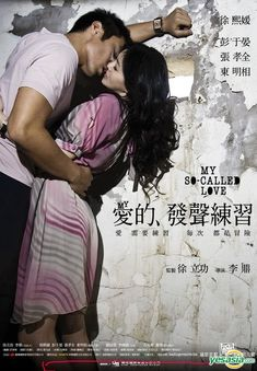 Watch My So Called Love (Movie) online English subtitle full episodes for Free. Korean Drama List, Watch Korean Drama, Korean Drama Movies, Free Korean Movies, Chinese Movies, 18 Movies, Series Movies, Movies Online, Film Pictures