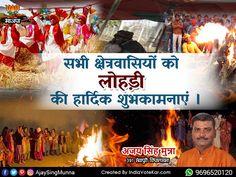 सभी प्रदेशवासियों को #Lohri की हार्दिक शुभकामनायें !!! #AjaySinghMunna #BJP #HappyLohri