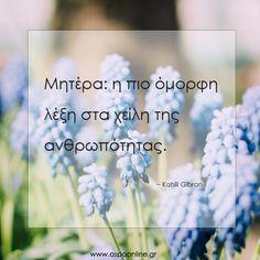 20 από τα πιο όμορφα ρητά για τη μητρότητα και τη γιορτή της μητέρας - Aspa Online Advice Quotes, Me Quotes, Kahlil Gibran, Love Others, Greek Quotes, Literature, Inspirational Quotes, Wisdom, Words