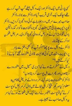 Collection of best funny Urdu jokes about Pathan. Latifay in Urdu about Pathan. You can add more Pathan jokes with this collection. Pakistan Quotes, Urdu Funny Poetry, Urdu Stories, Short Stories, Political Articles, Cute Funny Quotes, Funny Memes, Deep Words, Just Smile
