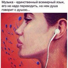 Музыка - всемирный язык!!! Zzz• Цитаты на русском
