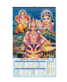 2014 Calendar, Buy Now : http://nightingale.co.in/ayyappa-products-online/ayyappa-calendars/calendars-combo-pack-1.html