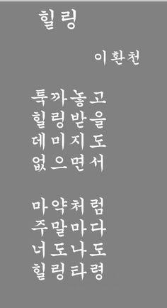 #재밌는시 #이환천 #사이다시 딸랑구 시 찾아주다 발견한 이환천님의 사이다 시~ㅎㅎ재밌어서 올려봐요^^ Korean Language, Interesting Quotes, Bible Art, Self Development, Best Quotes, Cute Pictures, Qoutes, Literature, Poems