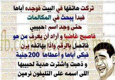 اجمد نكت 2015 / اقوي نكت على النت كله / jokes in arabic