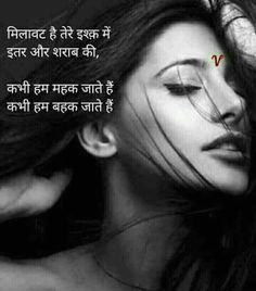 Milavat hai tere ishq me sad shayari Eternal Love Quotes, Love Hurts Quotes, Deep Quotes About Love, Love Quotes In Hindi, Cute Love Quotes, Romantic Love Quotes, Classy Quotes, Shyari Quotes, Hurt Quotes