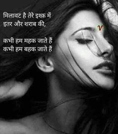 Milavat hai tere ishq me sad shayari Hindi Quotes Images, Shyari Quotes, Love Quotes In Hindi, Hurt Quotes, Life Quotes, Soul Quotes, Eternal Love Quotes, Love Hurts Quotes, Deep Quotes About Love