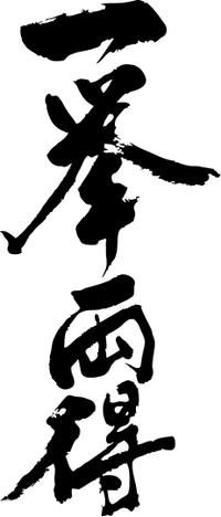 "Asian Calligraphy Japanese phrase 一挙両得 ""kill two birds with one stone"" ikkyo ryo-toku"