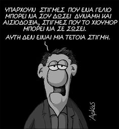 """""""""""There are times when a laugh can give you strength and optimism, moments where humor can save you. This is not such a moment"""" Arkas Optimism, Body Care, Jokes, In This Moment, Thoughts, Humor, Feelings, Ant, Funny Shit"""