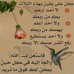 صور جميلة 2018 خلفيات جميلة جدا للفيس بوك Calligraphy Arabic Quotes Arabic Calligraphy
